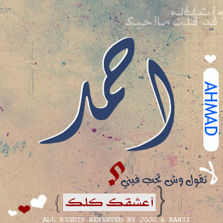 صور خلفيات معلومات اسم احمد Ahmed 31
