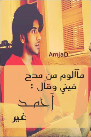 صور خلفيات معلومات اسم احمد Ahmed 32