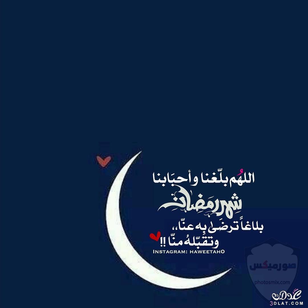 صور رمضان 2020 اجمل صور فوانيس وادعية رمضان 16