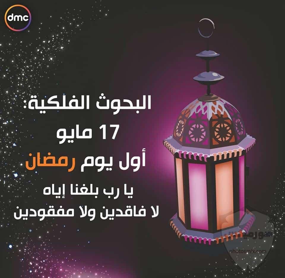 صور رمضان 2020 اجمل صور فوانيس وادعية رمضان 2