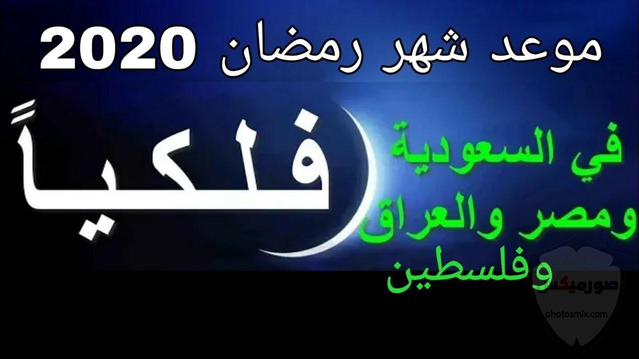 صور رمضان 2020 خلفيات صور رمضان 2020 1