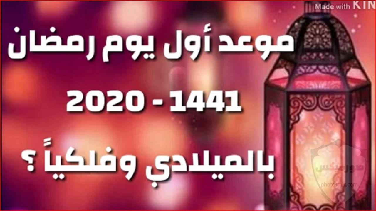 صور رمضان 2020 خلفيات صور رمضان 2020 11