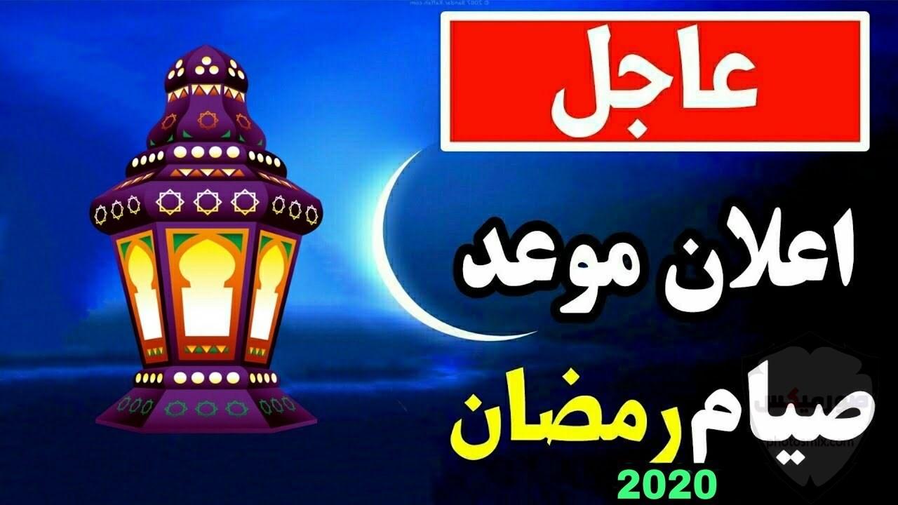 صور رمضان 2020 خلفيات صور رمضان 2020 2