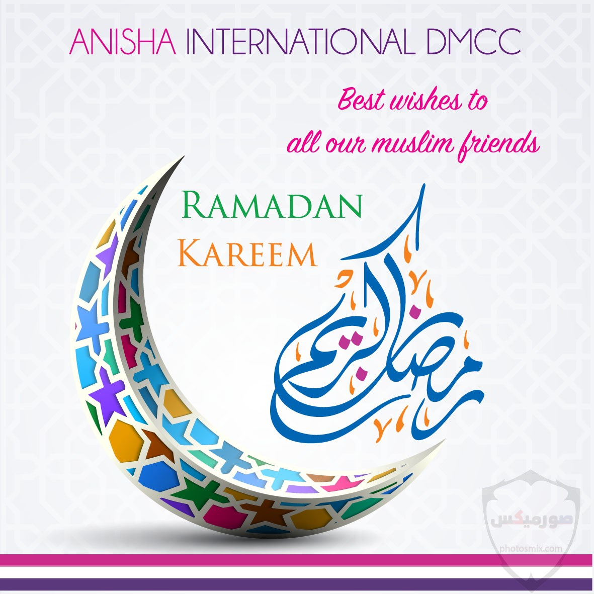صور رمضان 2020 صور اهلا رمضان 2020 صور ادعية رمضانية 12