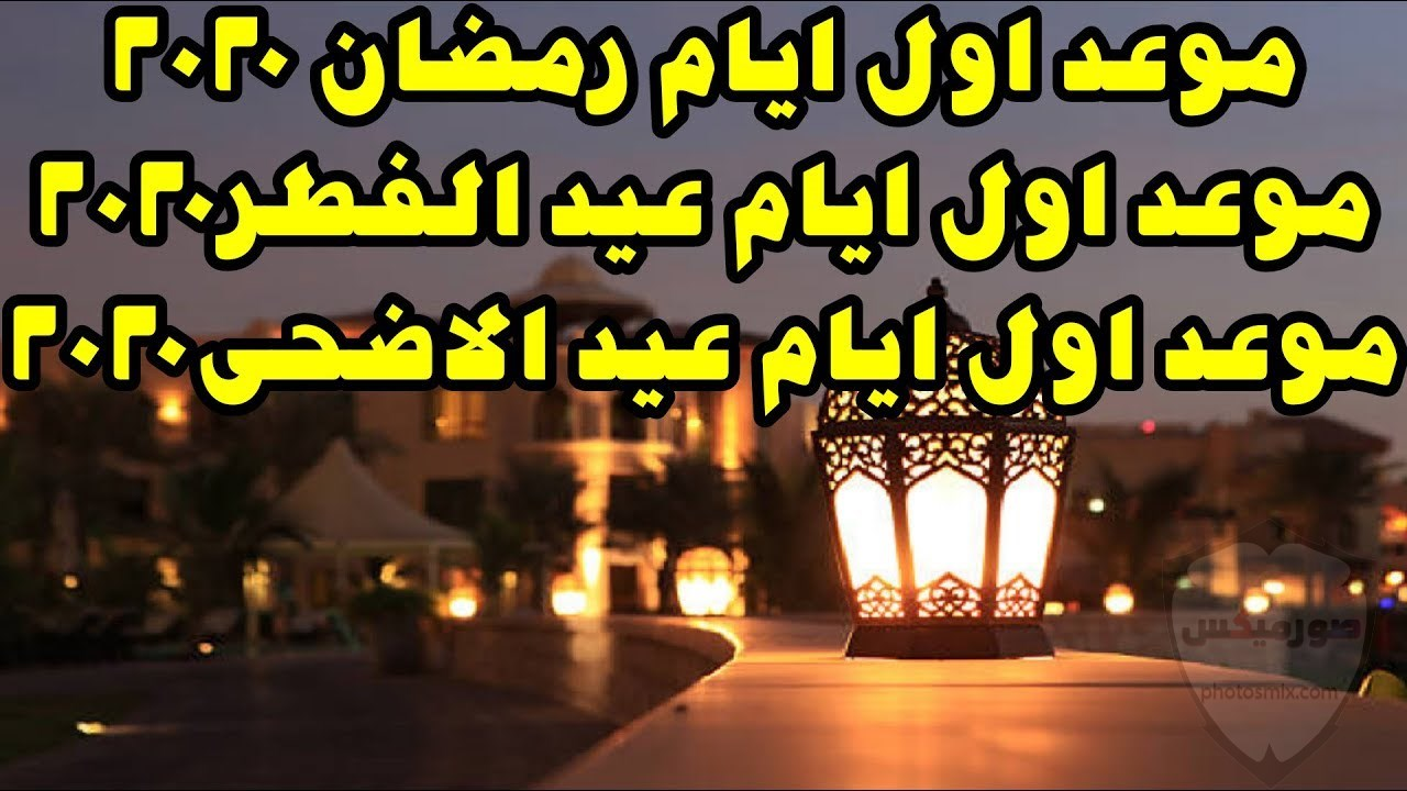 صور شهر رمضان 32