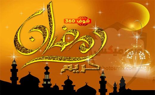 صور شهر رمضان 7