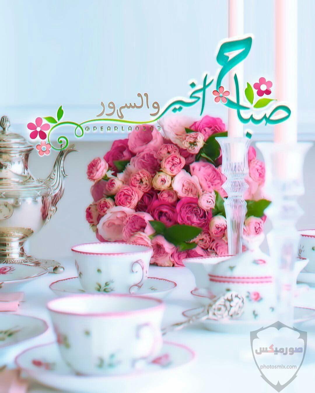 صور صباح الخير رومانسيه جديدة وجميلة أحلي صباح 11