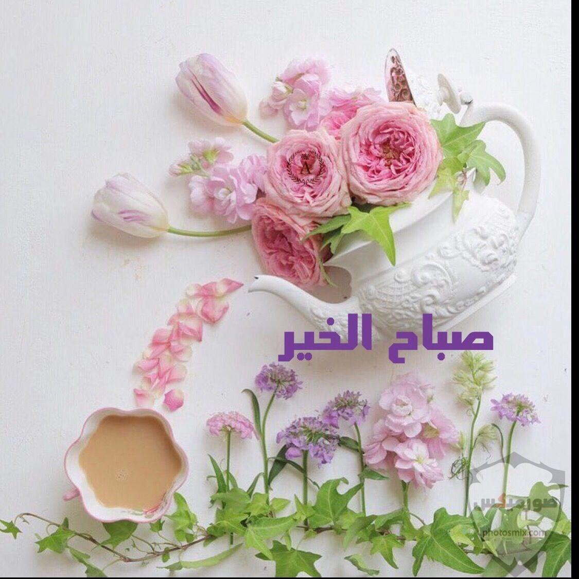 صور صباح الخير رومانسيه جديدة وجميلة أحلي صباح 7