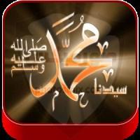 صور عن اسم محمد اجمل خلفيات لاسم محمد 1
