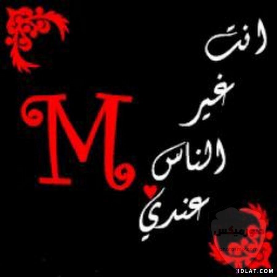 صور عن اسم محمد اجمل خلفيات لاسم محمد 10