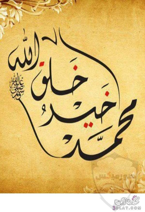 صور عن اسم محمد اجمل خلفيات لاسم محمد 14