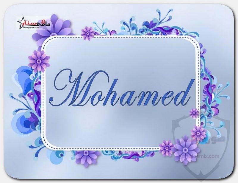 صور عن اسم محمد اجمل خلفيات لاسم محمد 17
