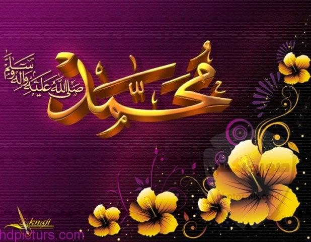 صور عن اسم محمد اجمل خلفيات لاسم محمد 2