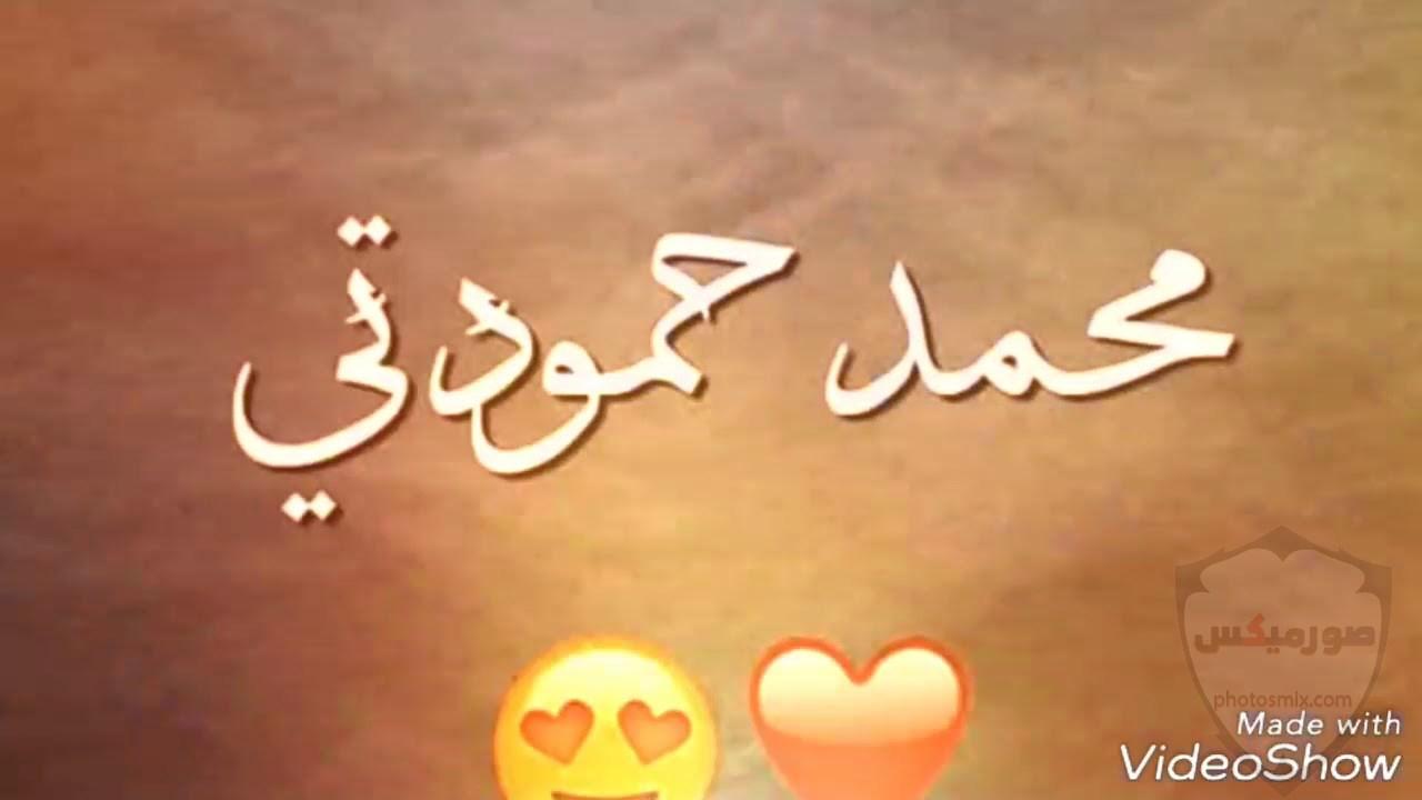 صور عن اسم محمد اجمل خلفيات لاسم محمد 20