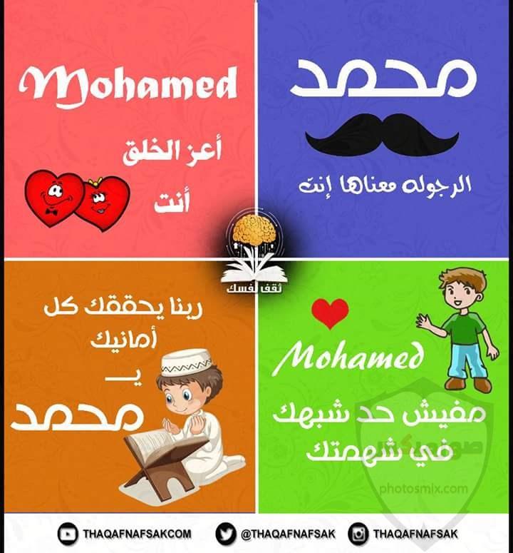 صور عن اسم محمد اجمل خلفيات لاسم محمد 4