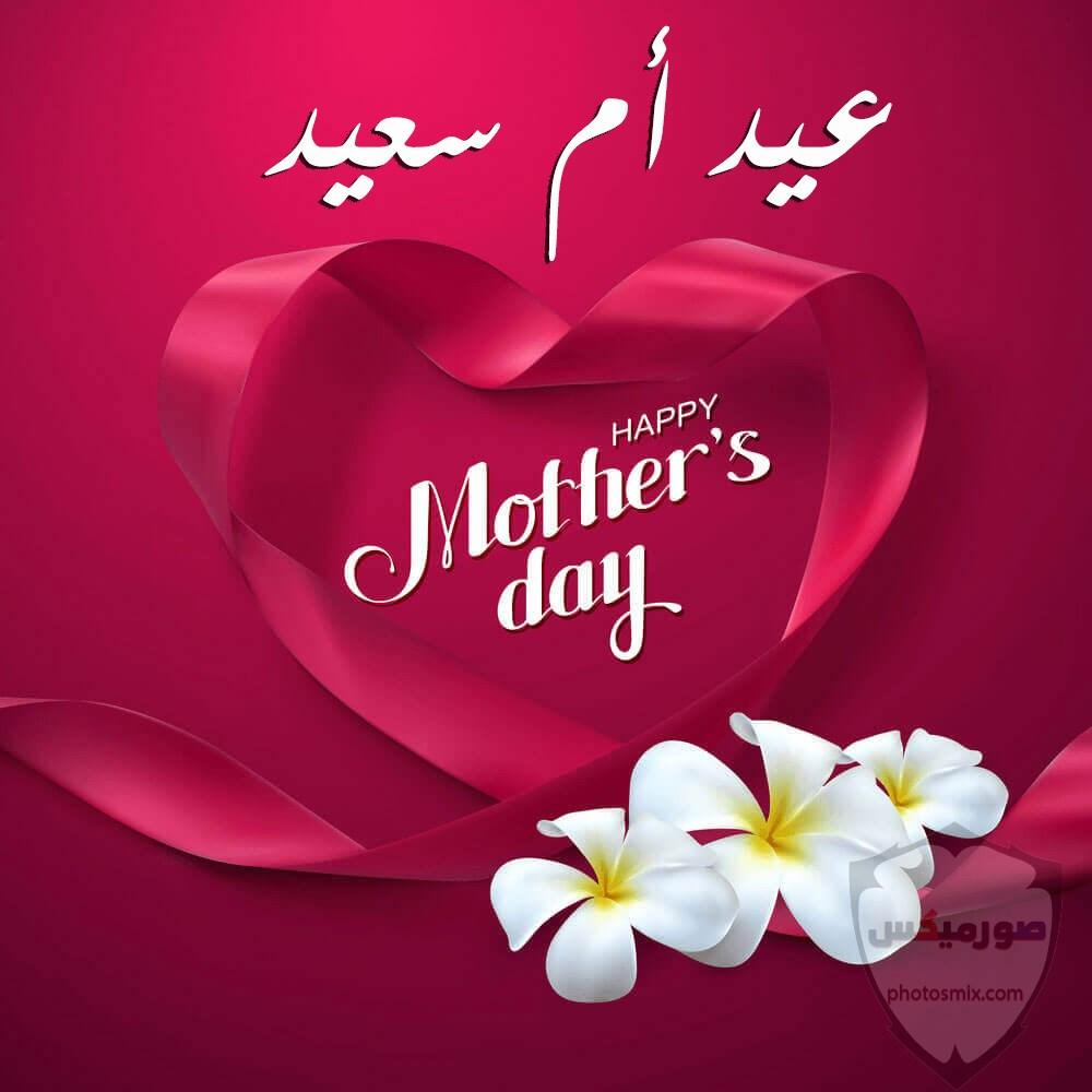 صور عيد الام 2018 رمزيات وخلفيات تهنئة Mothers Day 7