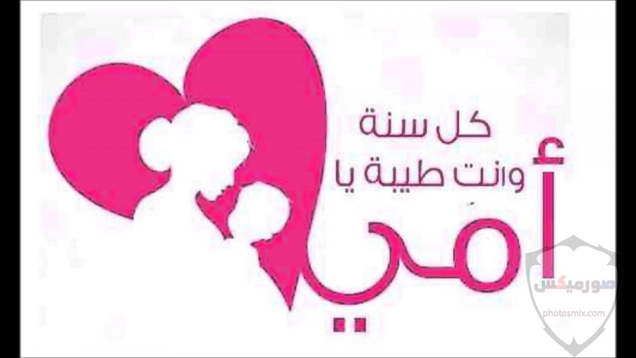 صور عيد الام 2020 أشعار عن الأم يوم الأم رمزيات عن الأم Mother Day 25