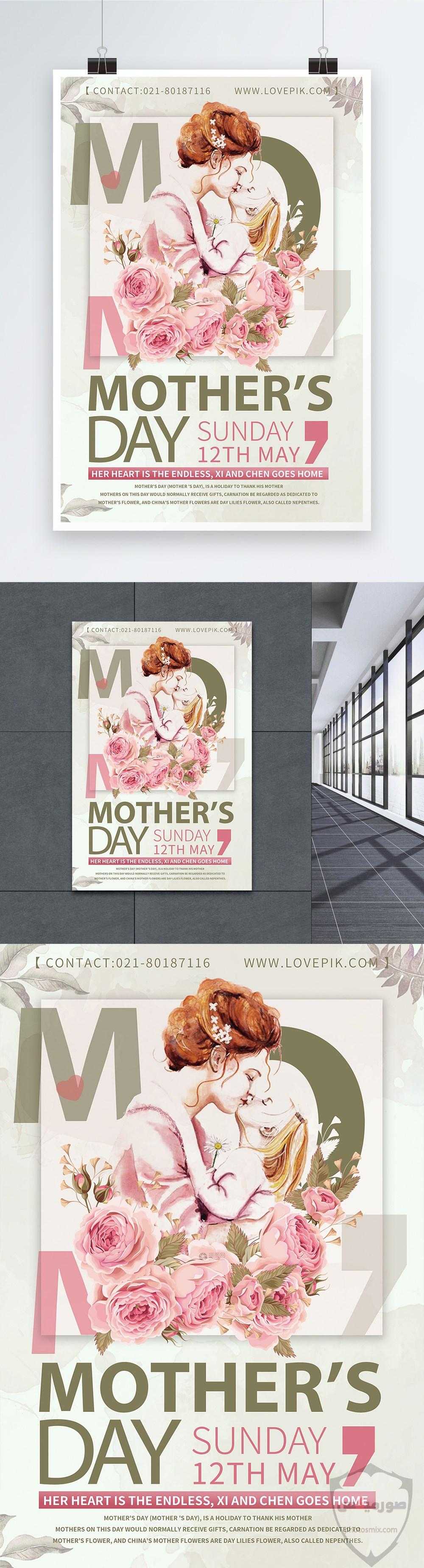 صور عيد الام 2020 أشعار عن الأم يوم الأم رمزيات عن الأم Mother Day 31