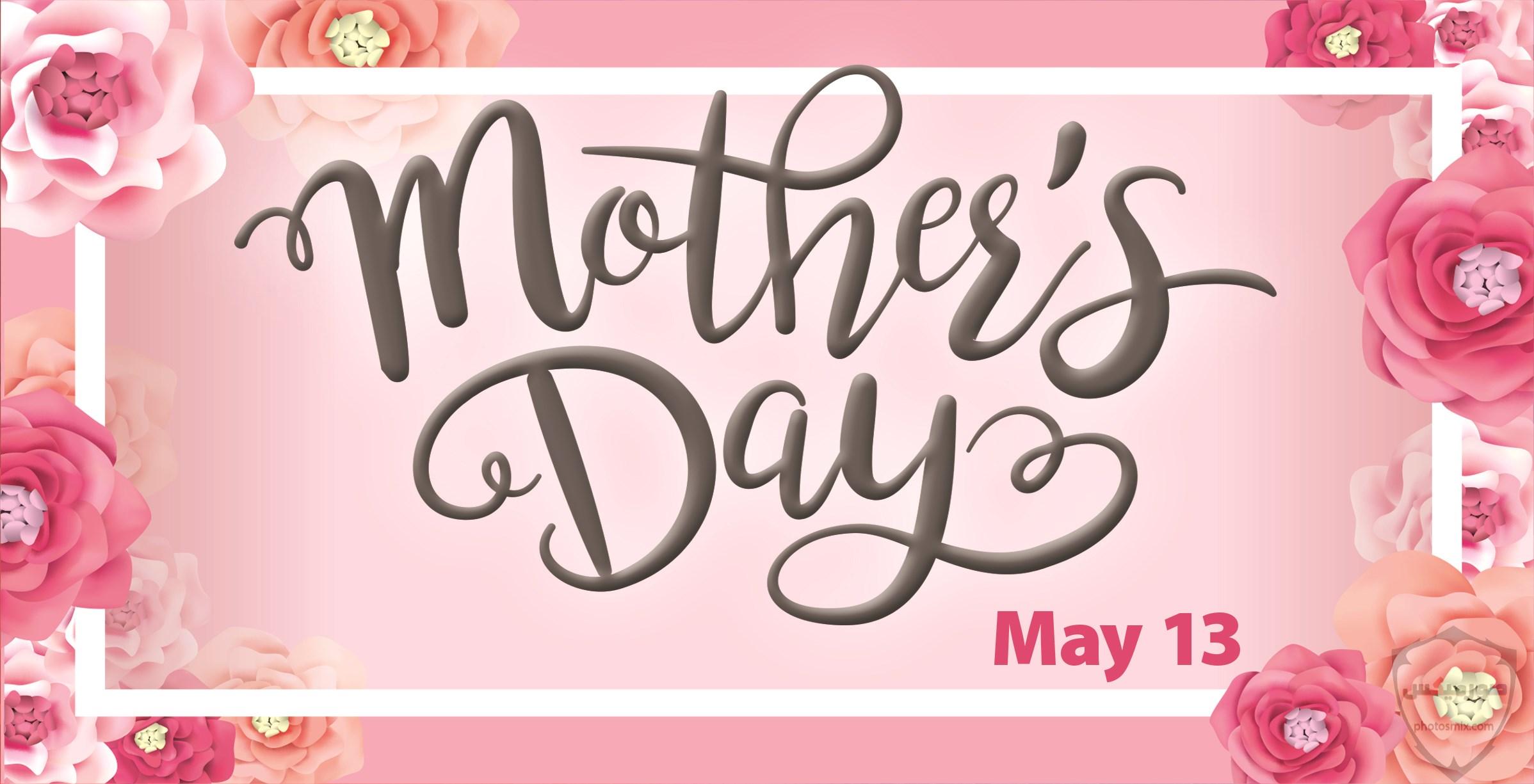 صور عيد الام 2020 أشعار عن الأم يوم الأم رمزيات عن الأم Mother Day 37