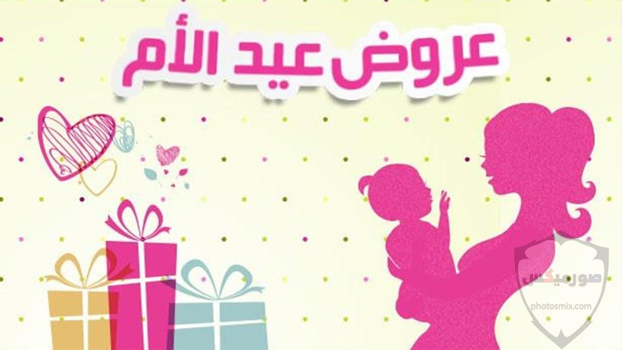 صور عيد الام 2020 أشعار عن الأم يوم الأم رمزيات عن الأم Mother Day 8