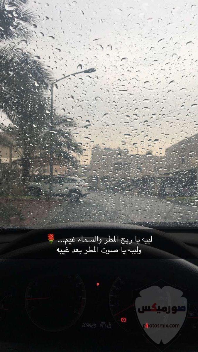 صور للمطر في الشتاء 2020 كلام مصور عن المطر والشتاء عبارات للمطر 4 1