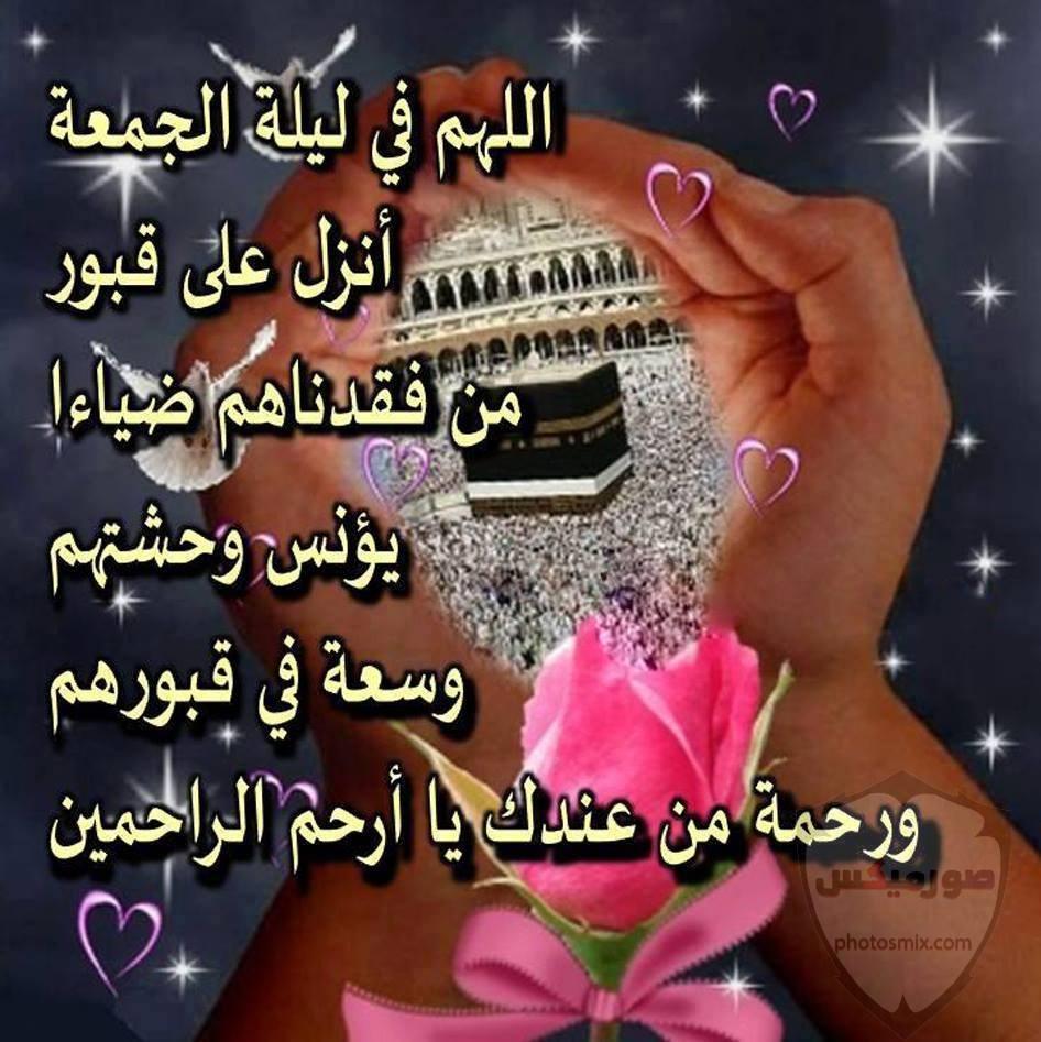 صور ليوم الجمعه صور ادعية ليوم الجمعه 4