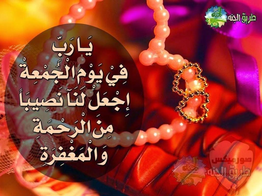 صور ليوم الجمعه صور ادعية ليوم الجمعه 5