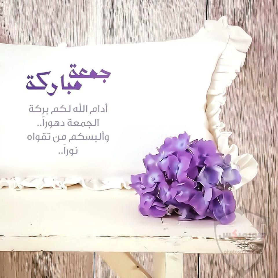 صور ليوم الجمعه صور ادعية ليوم الجمعه 6