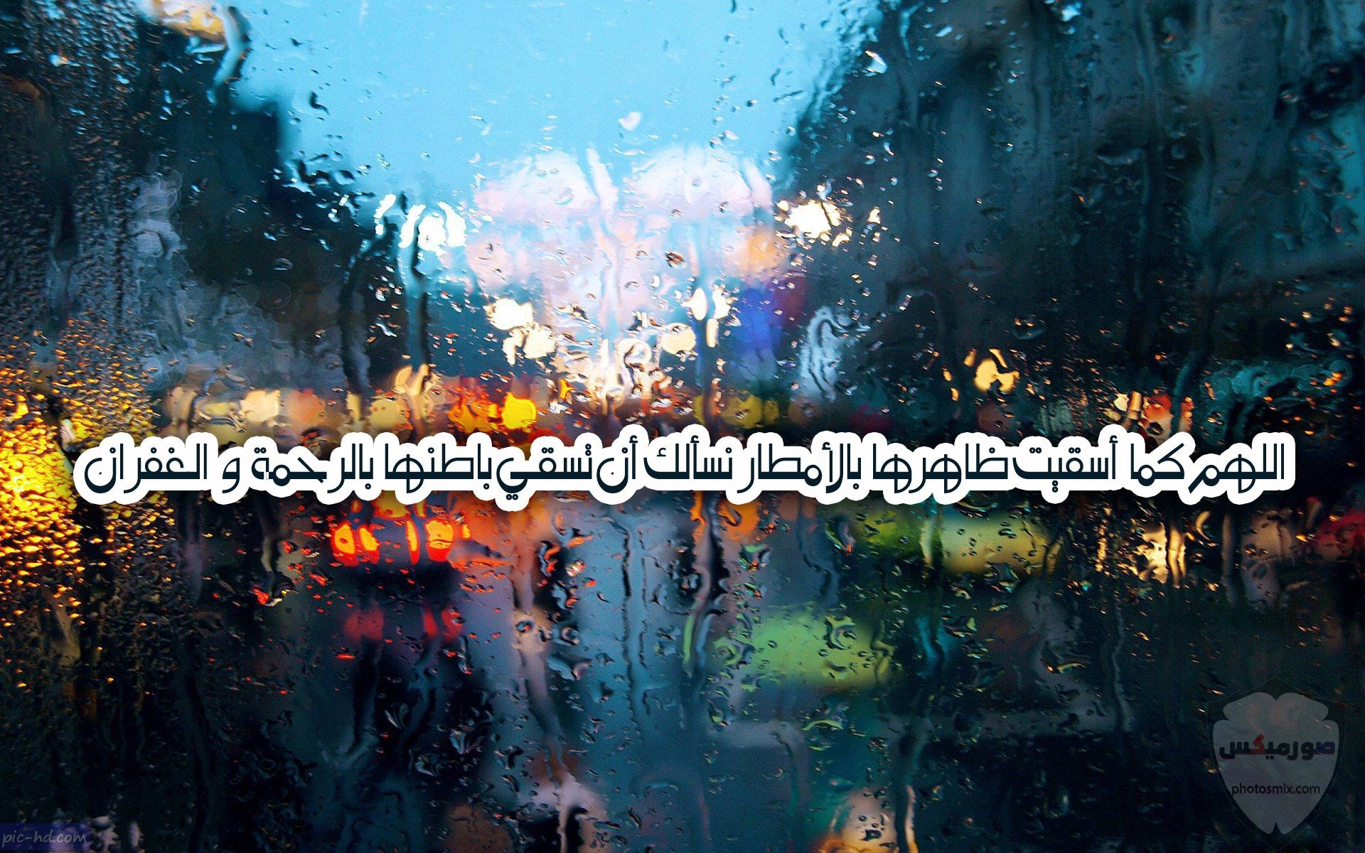 صور مطر جديدة 2020 photos rain خلفيات مطر 3 1