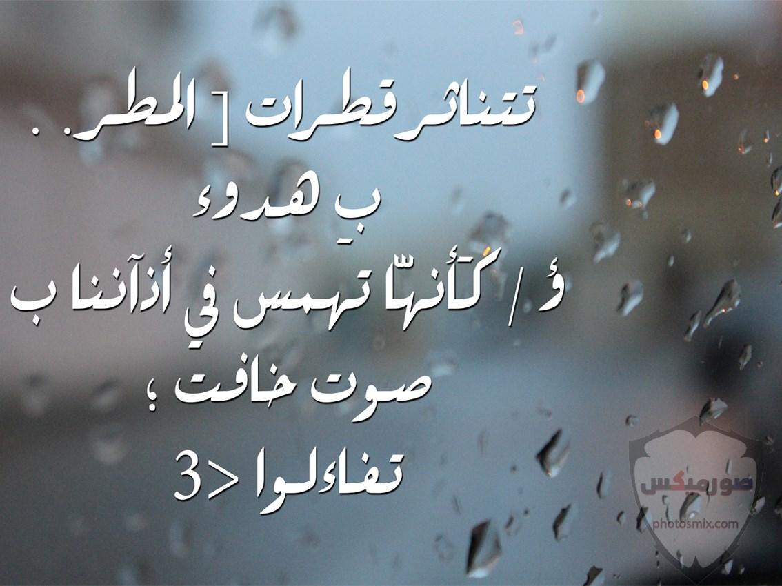 صور مطر جميلة اجمل خلفيات قطرات المطر ادعية عن الامطار والشتاء 15 1