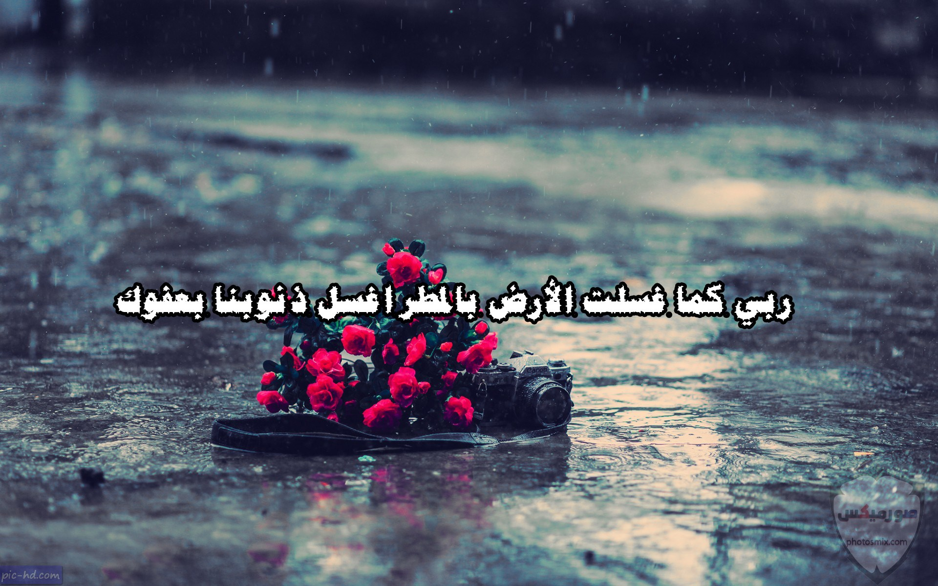 صور مطر جميلة اجمل خلفيات قطرات المطر ادعية عن الامطار والشتاء 5 1