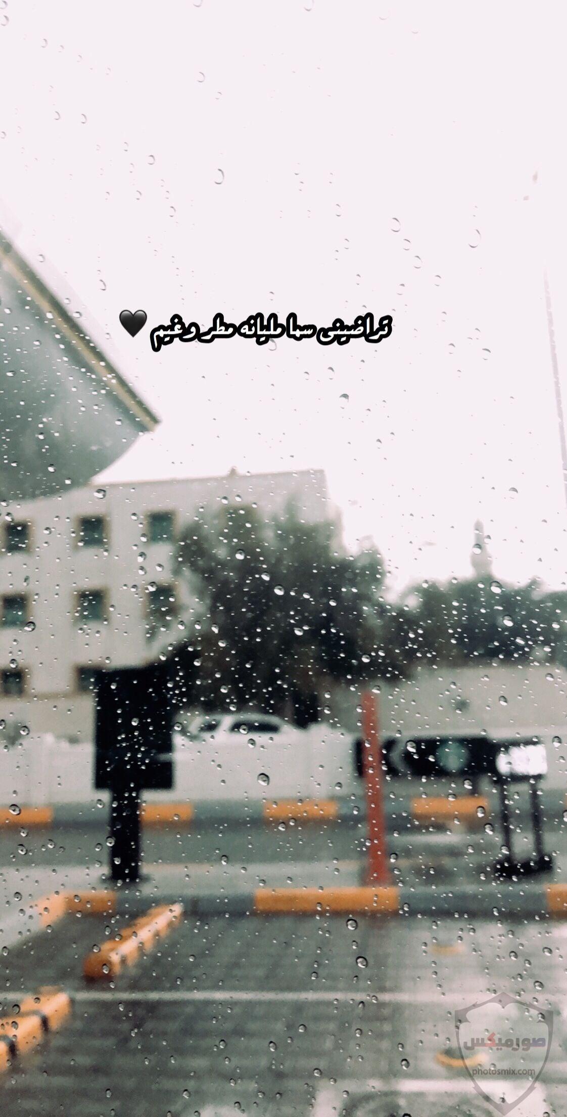 صور مطر 2020 اجمل الصور والعبارات عن المطر 4 1