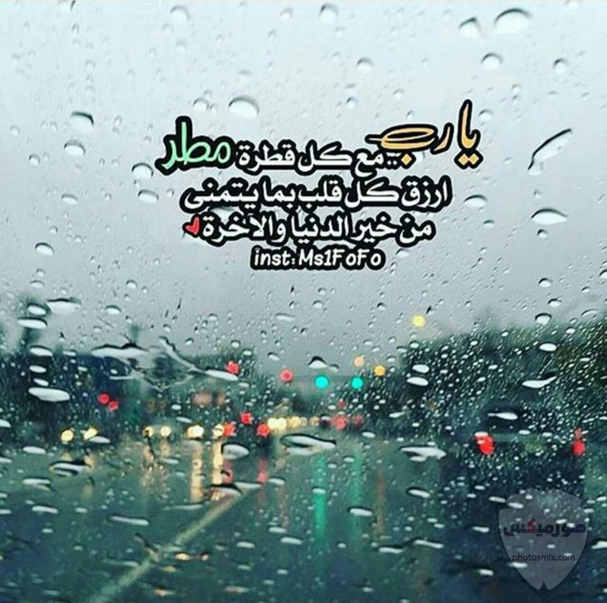 صور مطر 2020 اجمل الصور والعبارات عن المطر 6 1