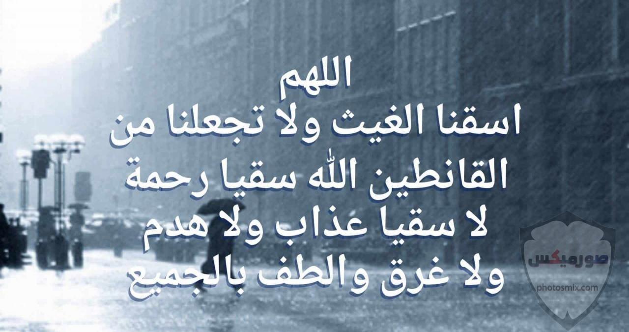 صور مطر 2020 خلفيات امطار مكتوب عليها كلمات جميلة شتاء حالات 4 1