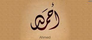 صور مكتوب عليها احمد خلفيات رومانسية تجنن لاسم احمد 11