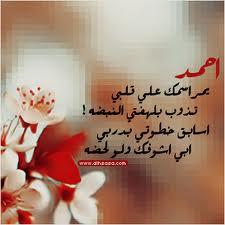 صور مكتوب عليها احمد خلفيات رومانسية تجنن لاسم احمد 2