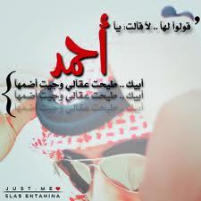 صور مكتوب عليها احمد خلفيات رومانسية تجنن لاسم احمد 3