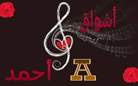 صور مكتوب عليها احمد خلفيات رومانسية تجنن لاسم احمد 4