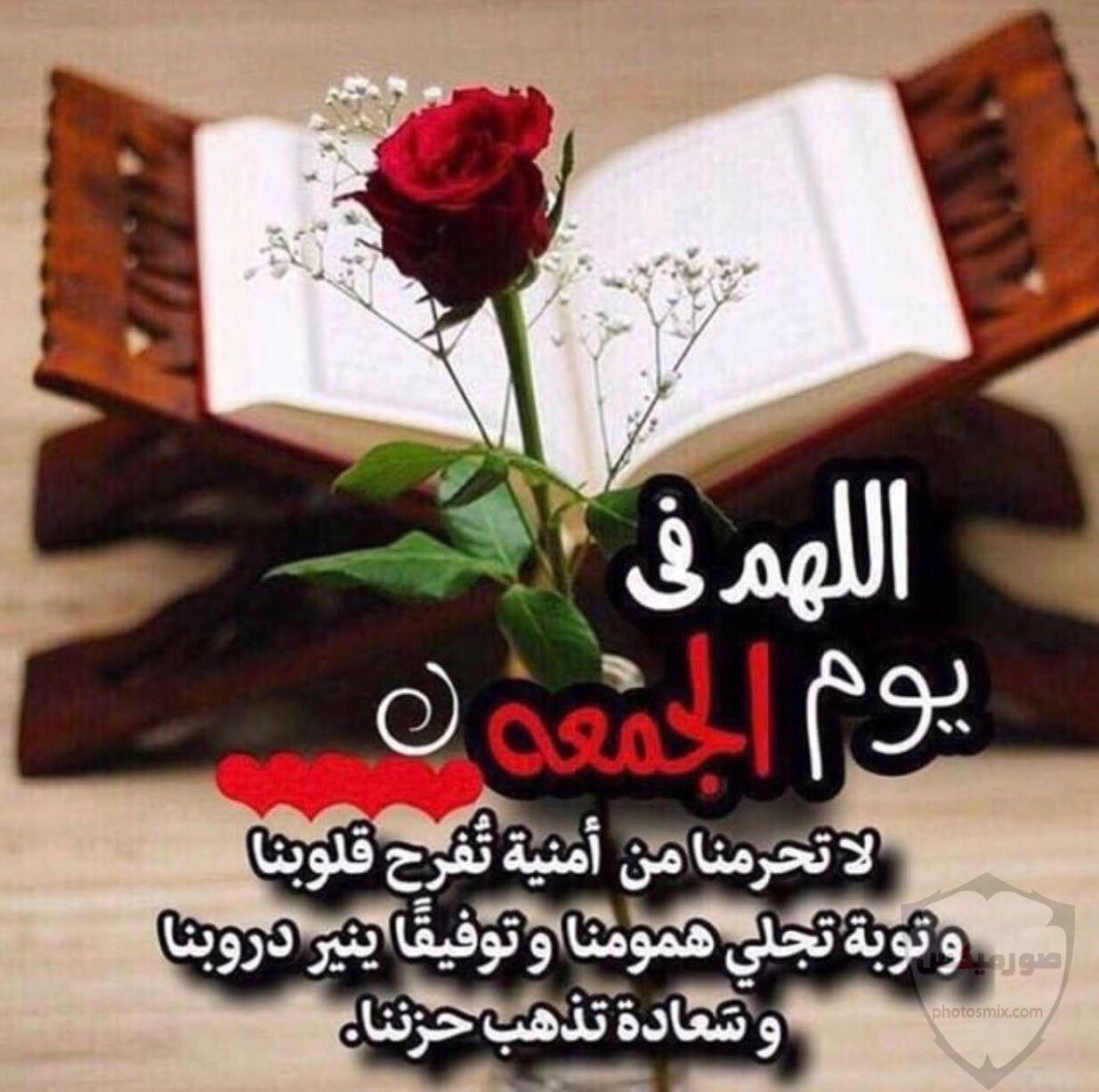 صور يوم الجمعة رمزيات جمعة مباركة فيس بوك واتس اب 2