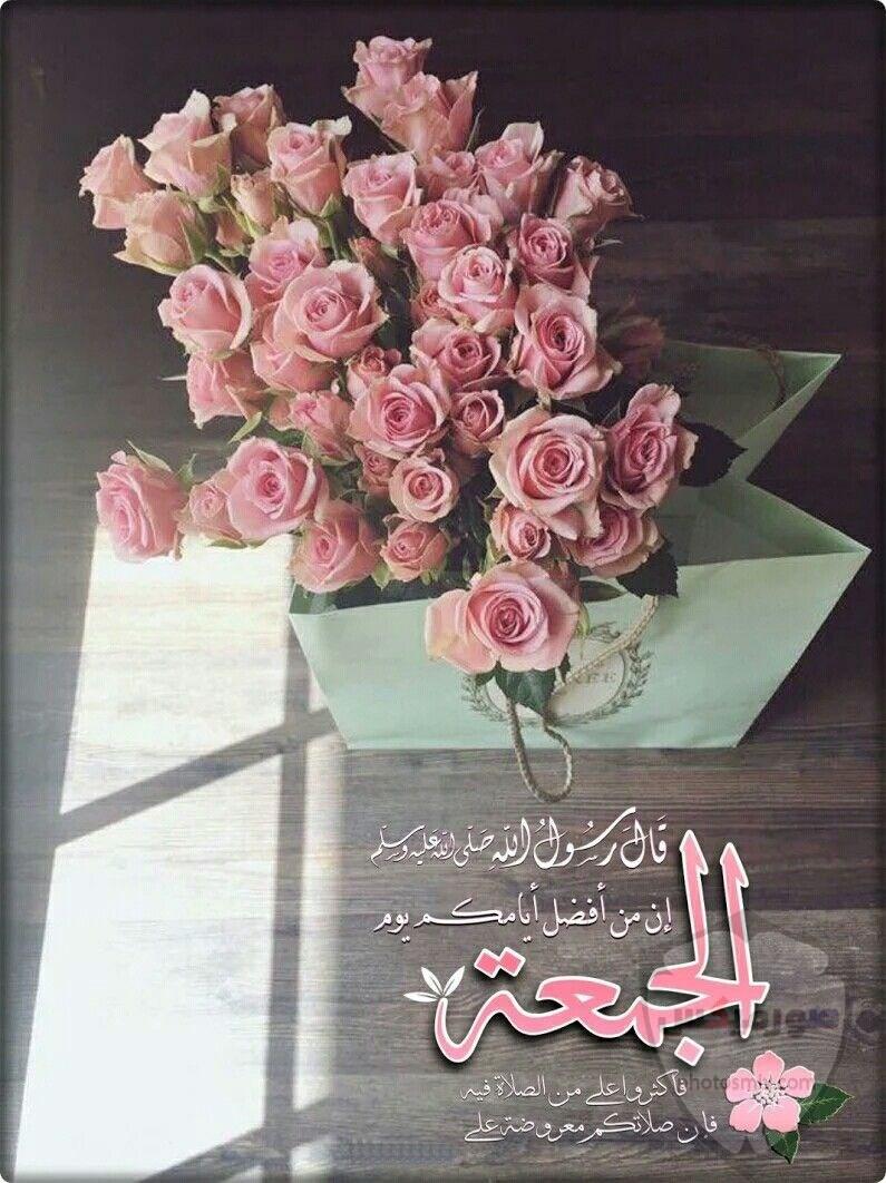 صور يوم الجمعة رمزيات جمعة مباركة فيس بوك واتس اب 7
