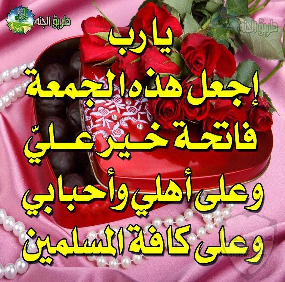 صور يوم الجمعه.صور جمعه مباركه 2020.صور تهانئ بيوم الجمعه 2020 .. 6