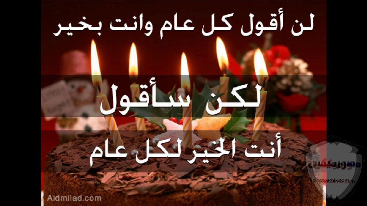 اجمل صور تورتة عيد ميلاد للاحتفال بالحبيب والصديق 4
