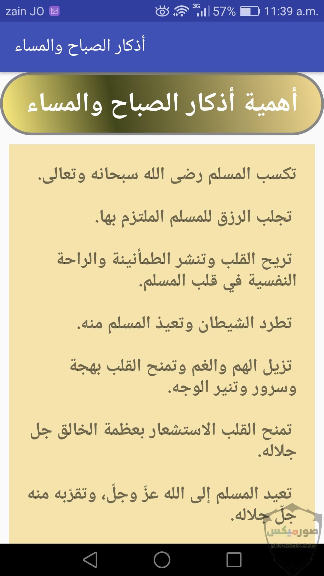 حصن المسلم 1