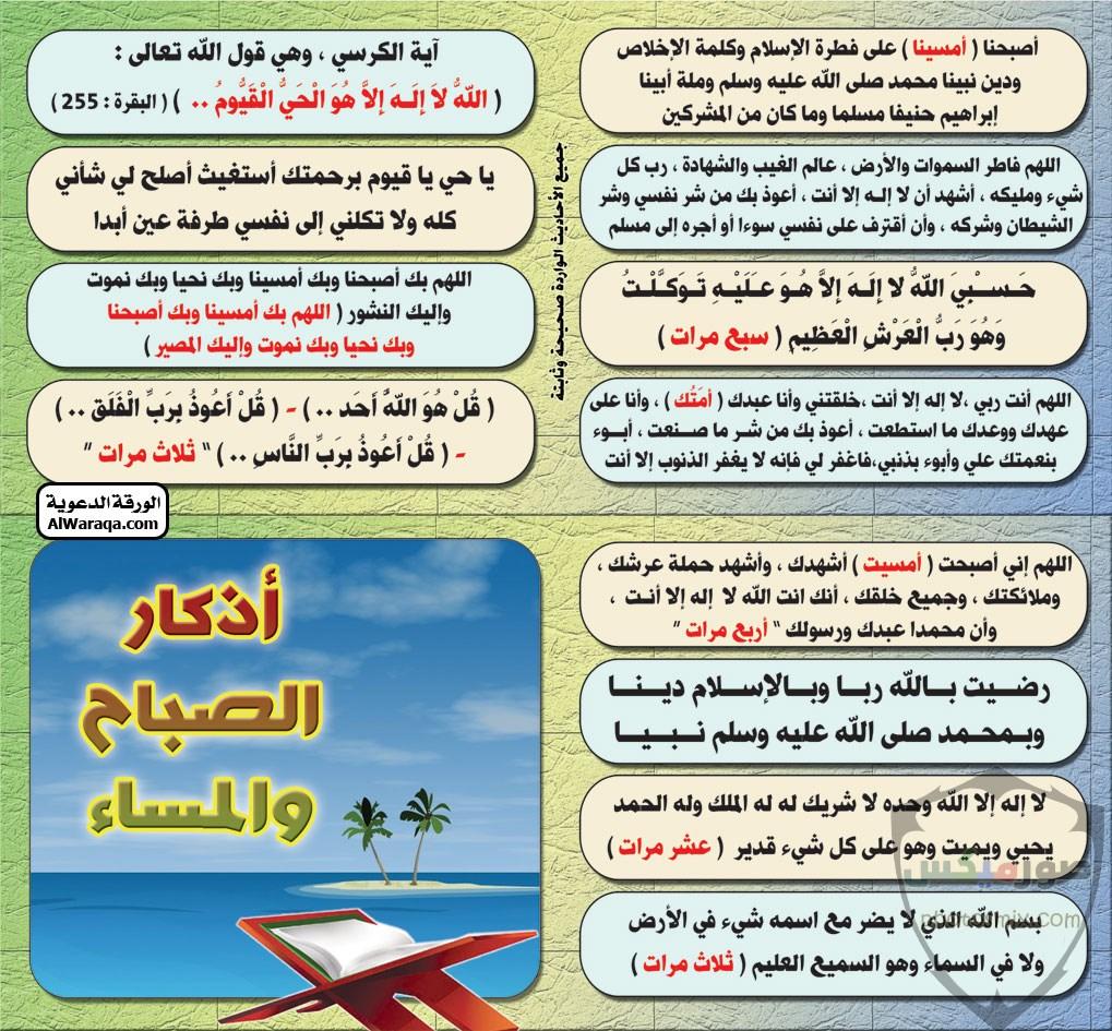 حصن المسلم 2