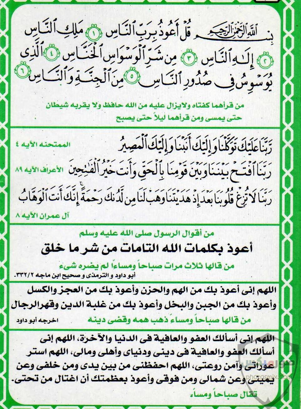 حصن المسلم 5