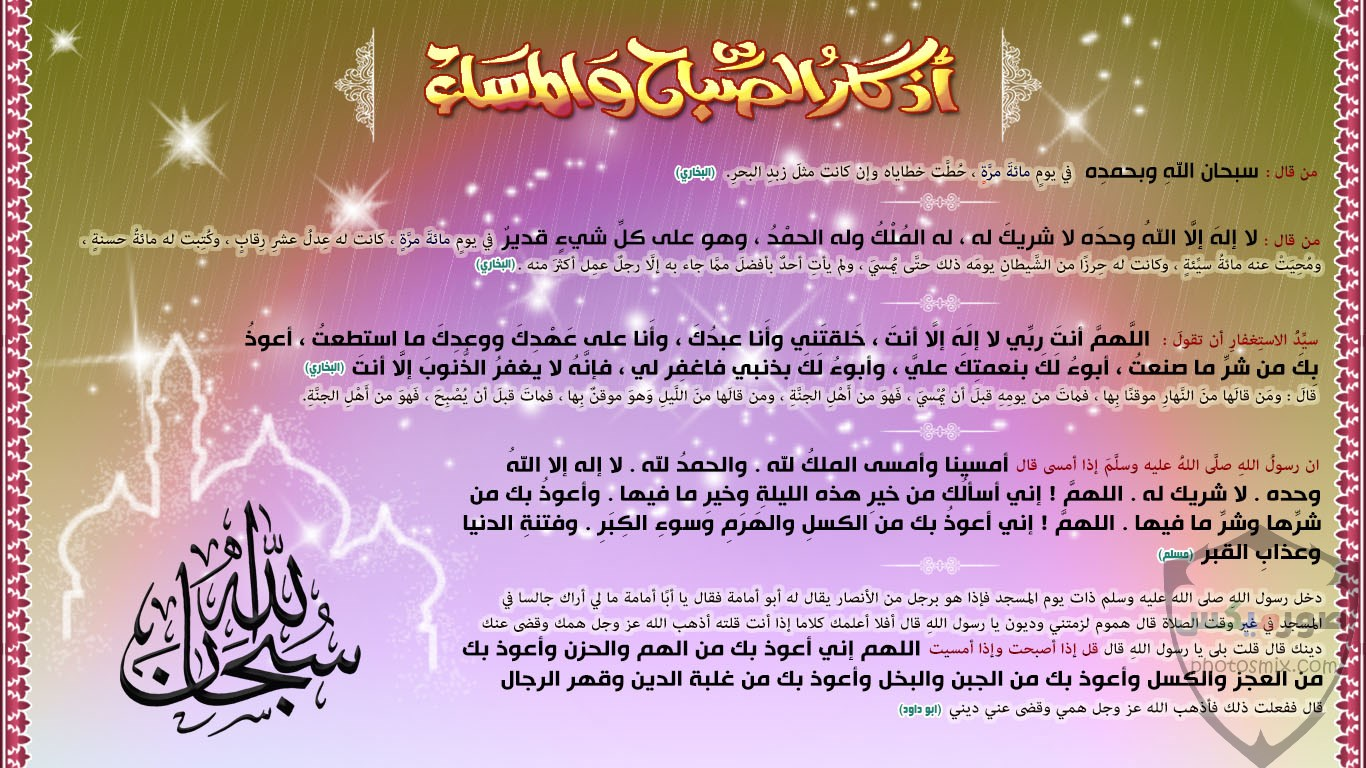 حصن المسلم 6