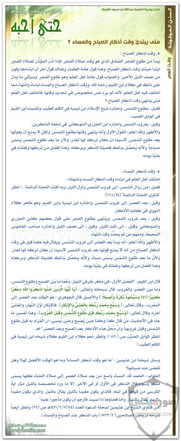 حصن المسلم 7