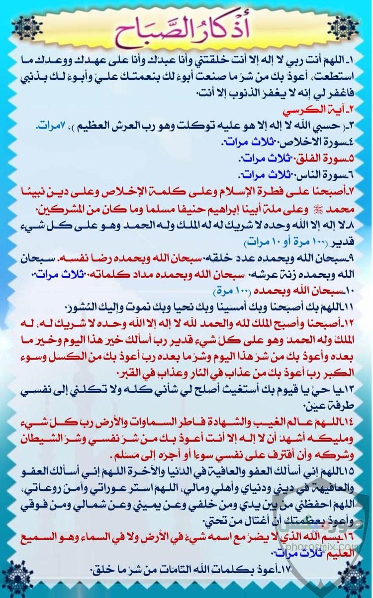 حصن المسلم 8