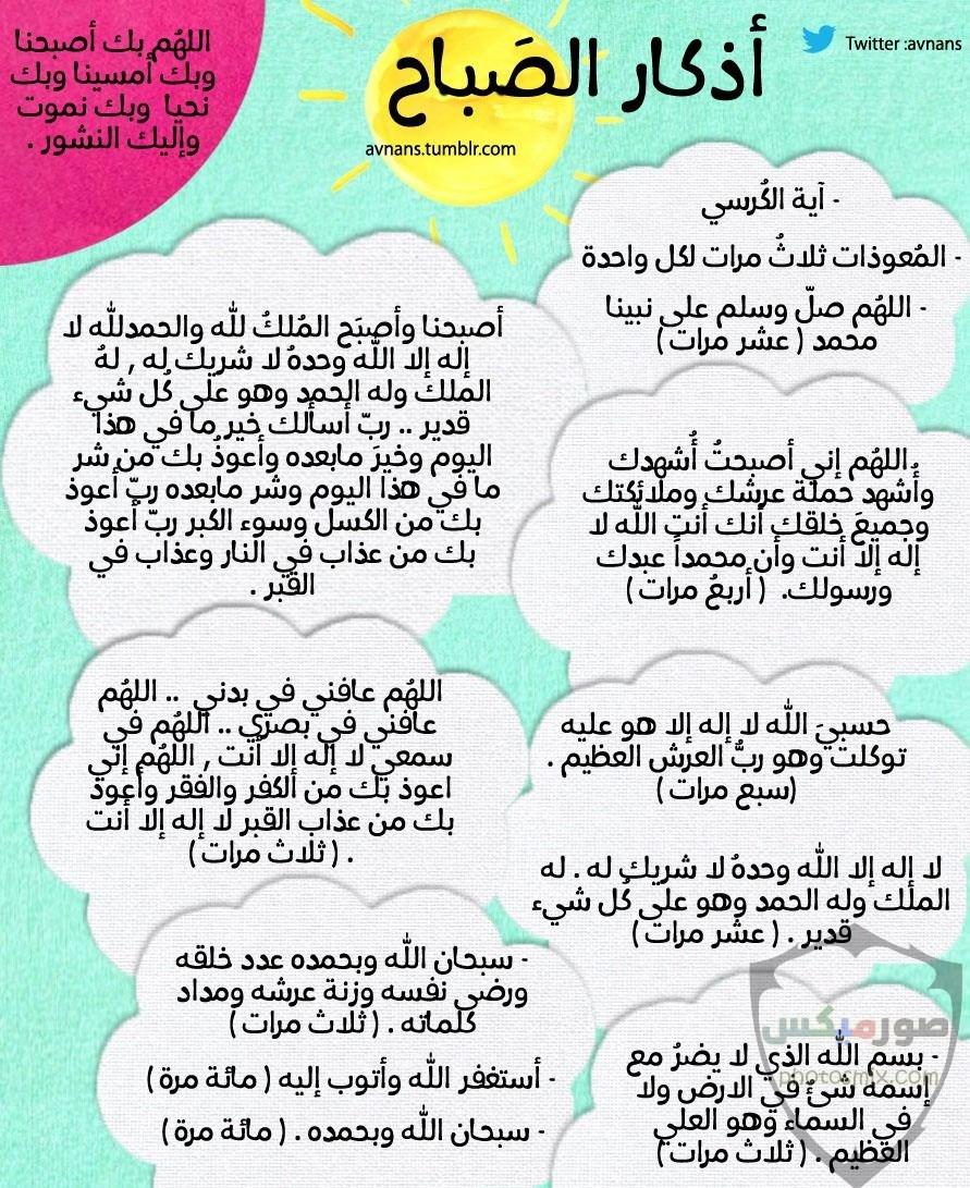 حصن المسلم 9