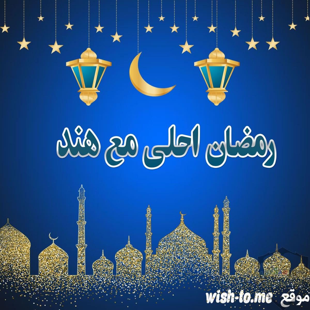 صور تهنئة بمناسبة رمضان 2020 15